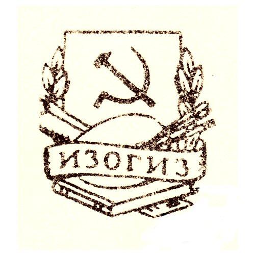 Изогиз, Москва [Izogiz, Moscow]