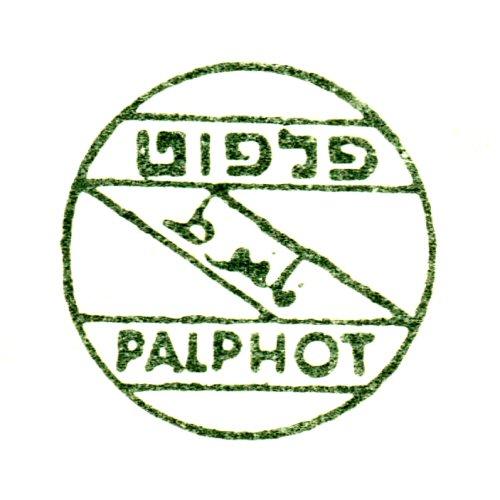 פלפוט, הֶרְצְלִיָּה [Palphot Ltd, Herzliya]